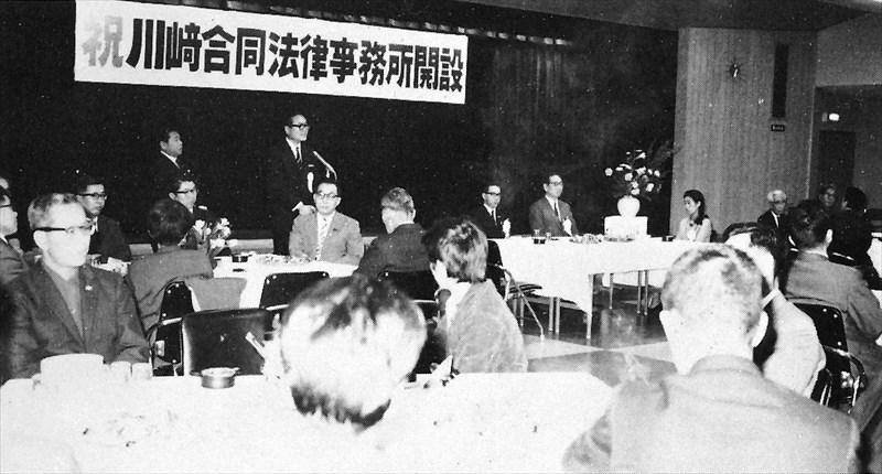 川崎合同法律事務所誕生