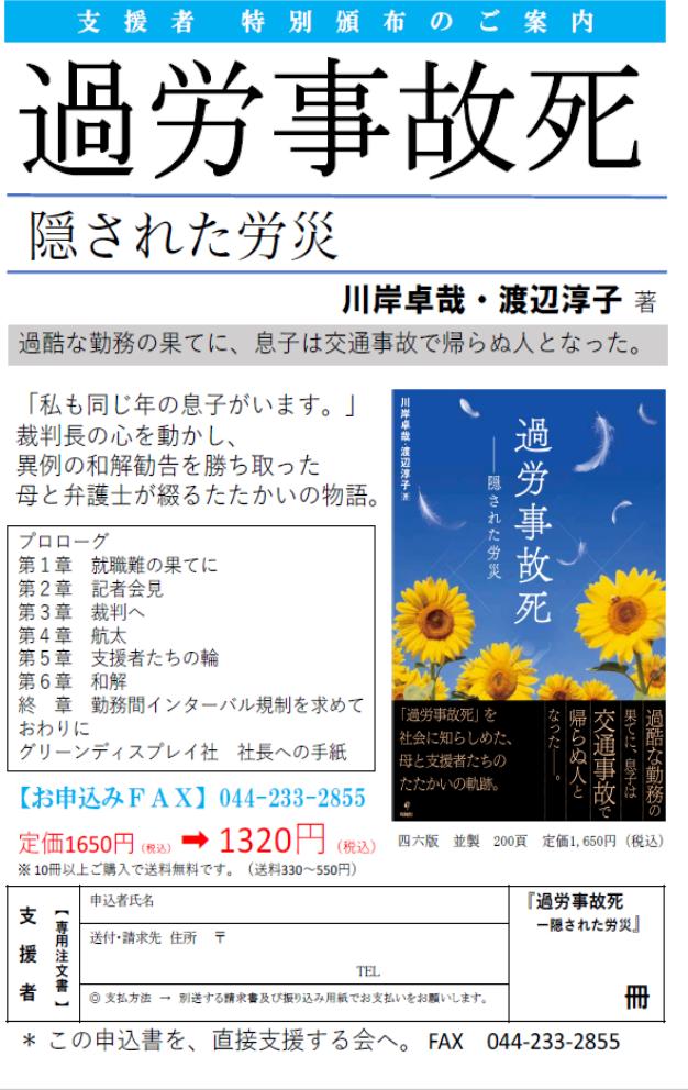 karoushi-book